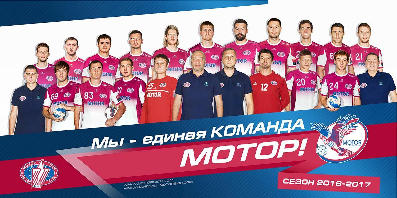 Команда-2016-2017